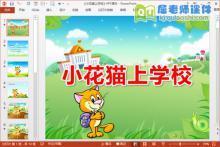 中班语言课件《小花猫上学》PPT课件教案音频图片下载