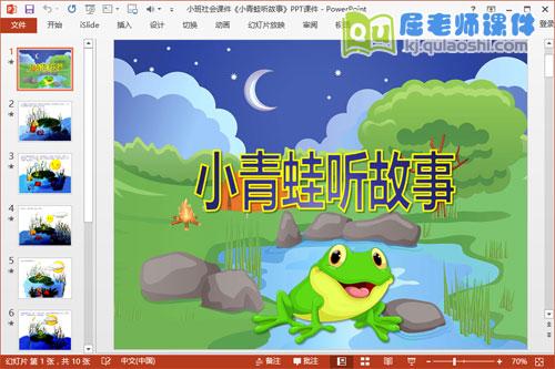 小班社会课件《小青蛙听故事》PPT课件