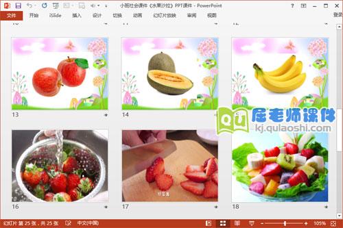 小班社会课件《水果沙拉》PPT课件4