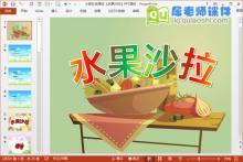 小班社会课件《水果沙拉》PPT课件下载