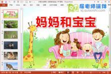 小班社会课件《妈妈和宝宝》PPT课件下载