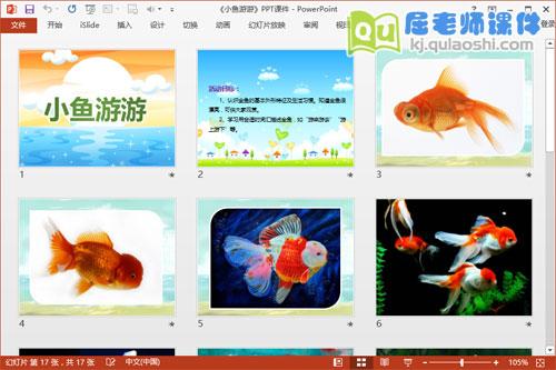 小班科学课件《小鱼游游》PPT课件教案图片4
