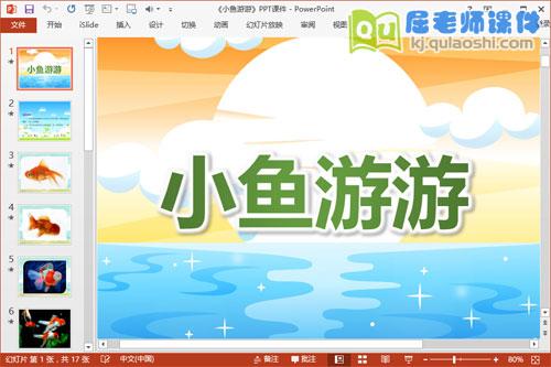 小班科学课件《小鱼游游》PPT课件教案图片2