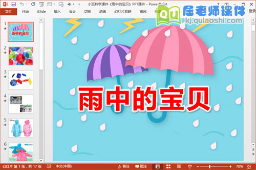 小班科学课件《雨中的宝贝》PPT课件
