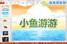 小班科学课件《小鱼游游》PPT课件教案图片
