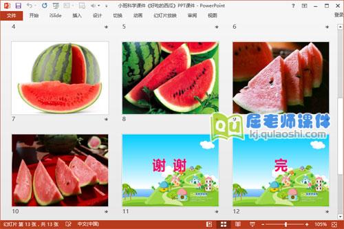小班科学课件《好吃的西瓜》PPT课件3