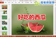 小班科学课件《好吃的西瓜》PPT课件