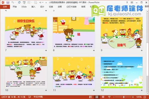 小班语言故事课件《熊妈妈请客》PPT课件3