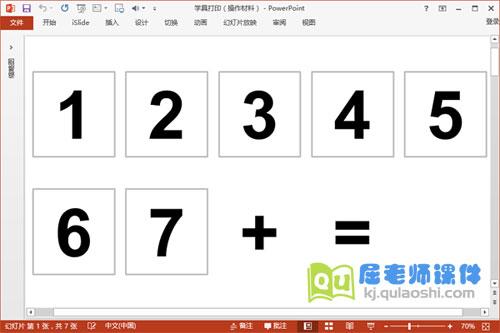 大班数学课件《7的加法运算》图片学具打印