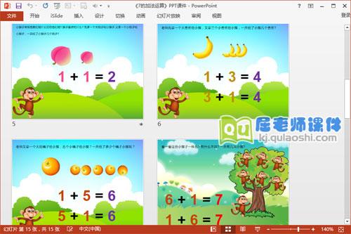 大班数学课件《7的加法运算》PPT课件教案图片学具3