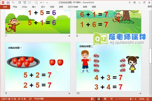 大班数学课件《7的加法运算》PPT课件教案图片学具4