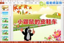 中班语言课件《小鼹鼠的皮鞋车》PPT课件教案音效图片下载