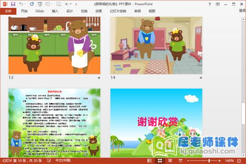 幼儿园三八妇女节课件《胖胖熊的礼物》PPT课件教案录音图片4