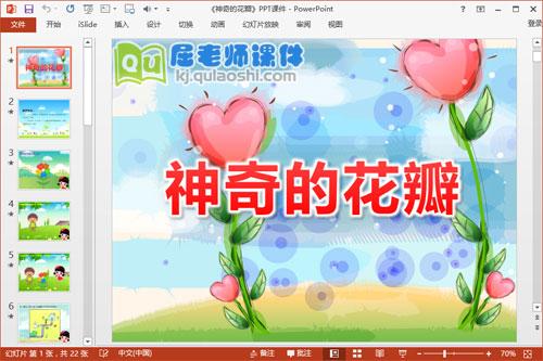 大班社会公开课课件《神奇的花瓣》PPT课件教案音效图片