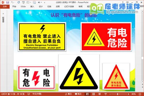 小班安全公开课课件《会咬人的电》PPT课件教案图片学具4