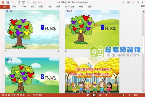 中班数学课件《鸟儿聚会》PPT课件教案音频图片3
