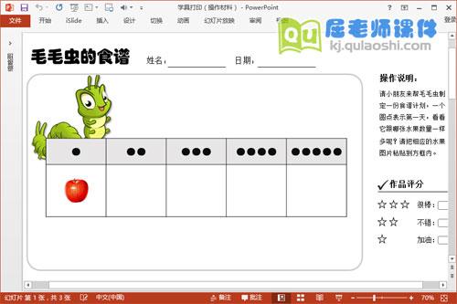小班数学优质课件《好饿的毛毛虫》PPT课件教案学具图片4