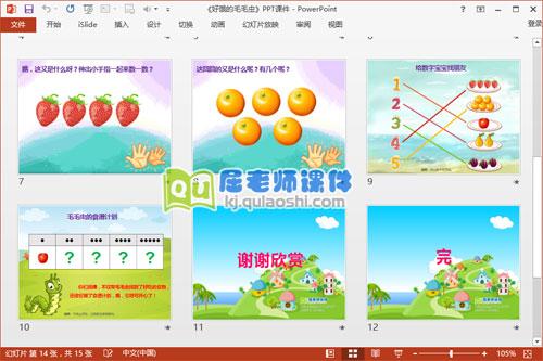 小班数学优质课件《好饿的毛毛虫》PPT课件教案学具图片3