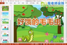 小班数学优质课件《好饿的毛毛虫》PPT课件教案学具图片下载