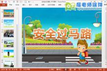 中班社会课件《安全过马路》PPT课件教案图片动画下载