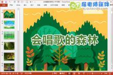 大班语言文学散文课件《会唱歌的森林》PPT课件教案音乐下载
