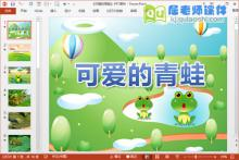 中班美术公开课课件《可爱的青蛙》PPT课件教案音乐图片下载