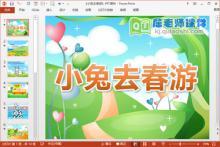 小班安全课件《小兔去春游》PPT课件教案图片下载