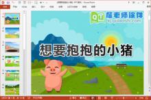 小班社会课件《想要抱抱的小猪》PPT课件教案音频下载