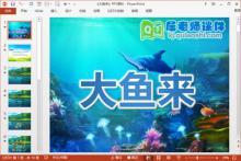 小班语言课件《大鱼来》PPT课件教案图片下载